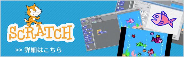 Scratch(スクラッチ)コースの詳細はこちら